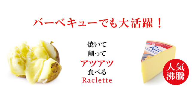 バーベキューにラクレットチーズ
