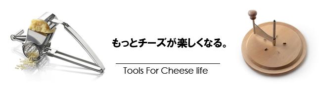 チーズ用品バナー